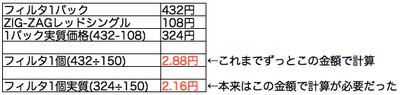 スクリーンショット 2014-07-31 13.42.55.png